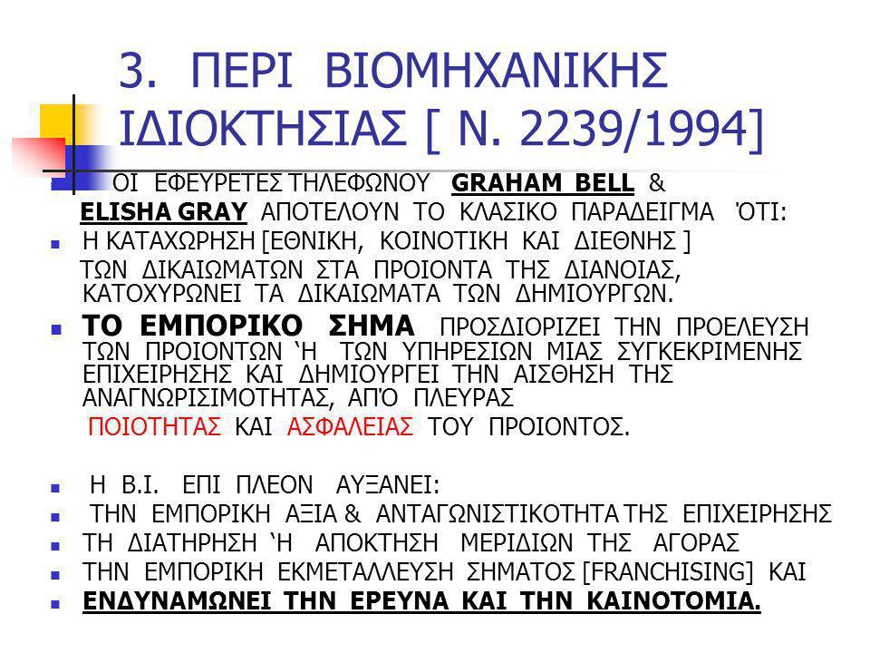 3. ΠΕΡΙ ΒΙΟΜΗΧΑΝΙΚΗΣ ΙΔΙΟΚΤΗΣΙΑΣ [ Ν. 2239/1994]